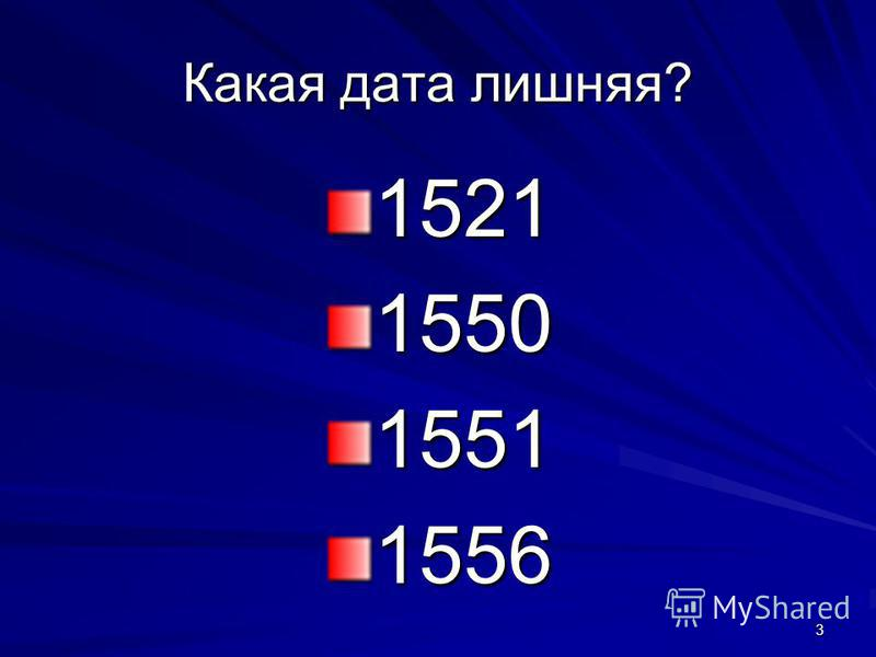 Какая дата лишняя? 1521155015511556 3