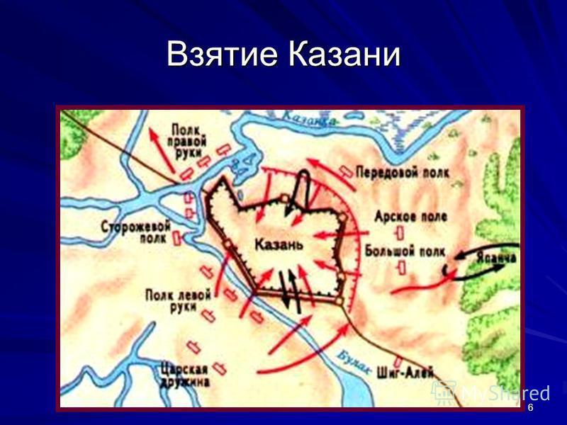 Взятие Казани 6