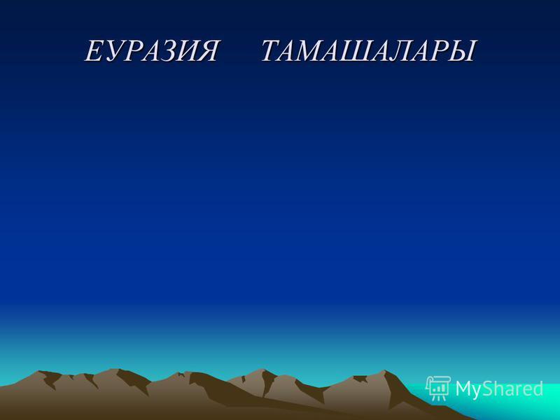 ЕУРАЗИЯ ТАМАШАЛАРЫ