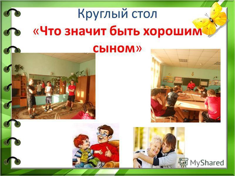 Круглый стол «Что значит быть хорошим сыном»