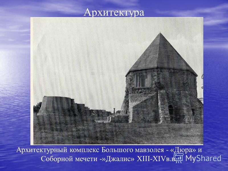 Архитектура Архитектурный комплекс Большого мавзолея - «Дюра» и Соборной мечети -»Джалис» XIII-XIVв.в.
