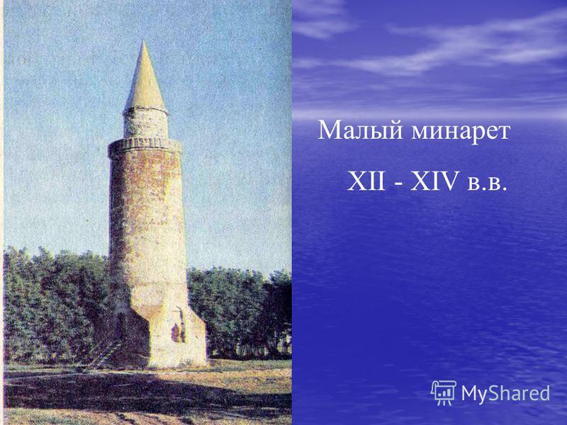 Малый минарет XII - XIV в.в.