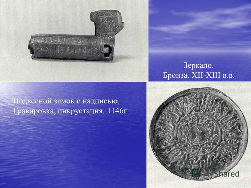 Подвесной замок с надписью. Гравировка, инкрустация. 1146 г. Зеркало. Бронза. XII-XIII в.в.