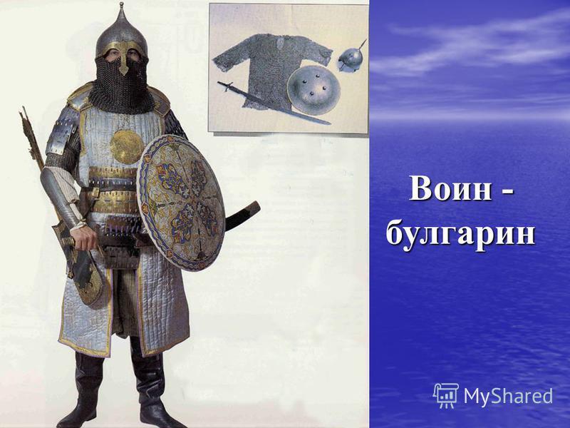 Воин - булгарин