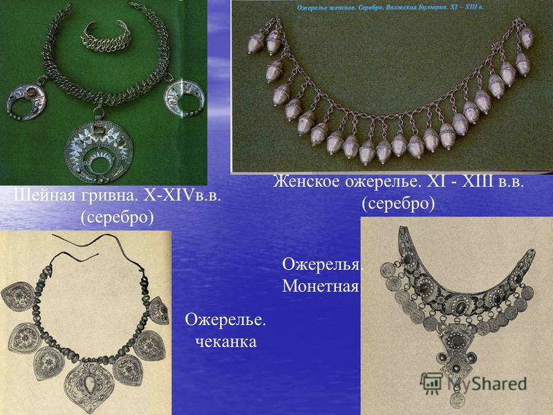Шейная гривна. X-XIVв.в. (серебро) Женское ожерелье. XI - XIII в.в. (серебро) Ожерелье. чеканка Ожерелья. Монетная