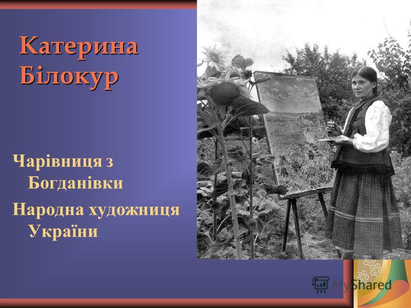 Катерина Білокур Чарівниця з Богданівки Народна художниця України