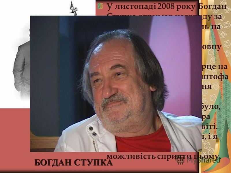 У листопаді 2008 року Богдан Ступка отримав нагороду за найкращу чоловічу роль на III-му Римському кінофестивалі за головну роль в українсько- польському фільмі