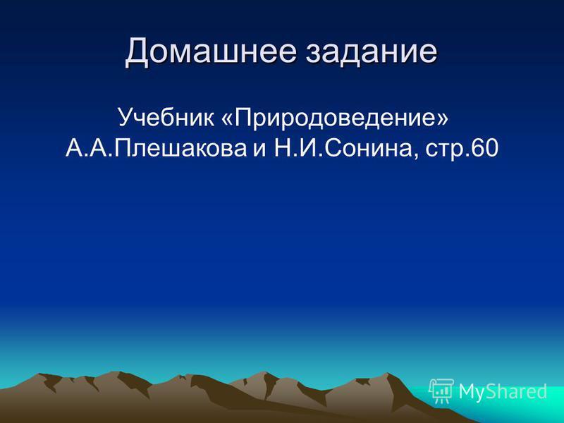 Домашнее задание Учебник «Природоведение» А.А.Плешакова и Н.И.Сонина, стр.60