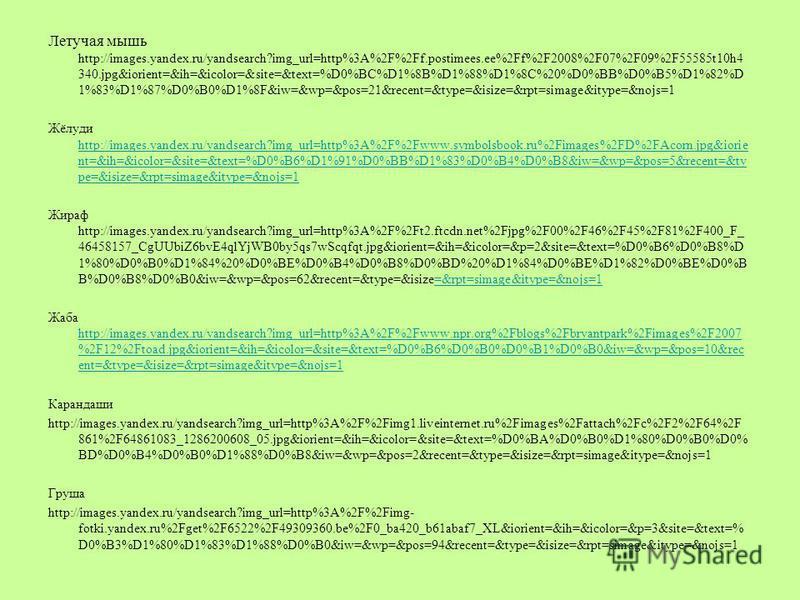 Летучая мышь http://images.yandex.ru/yandsearch?img_url=http%3A%2F%2Ff.postimees.ee%2Ff%2F2008%2F07%2F09%2F55585t10h4 340.jpg&iorient=&ih=&icolor=&site=&text=%D0%BC%D1%8B%D1%88%D1%8C%20%D0%BB%D0%B5%D1%82%D 1%83%D1%87%D0%B0%D1%8F&iw=&wp=&pos=21&recent