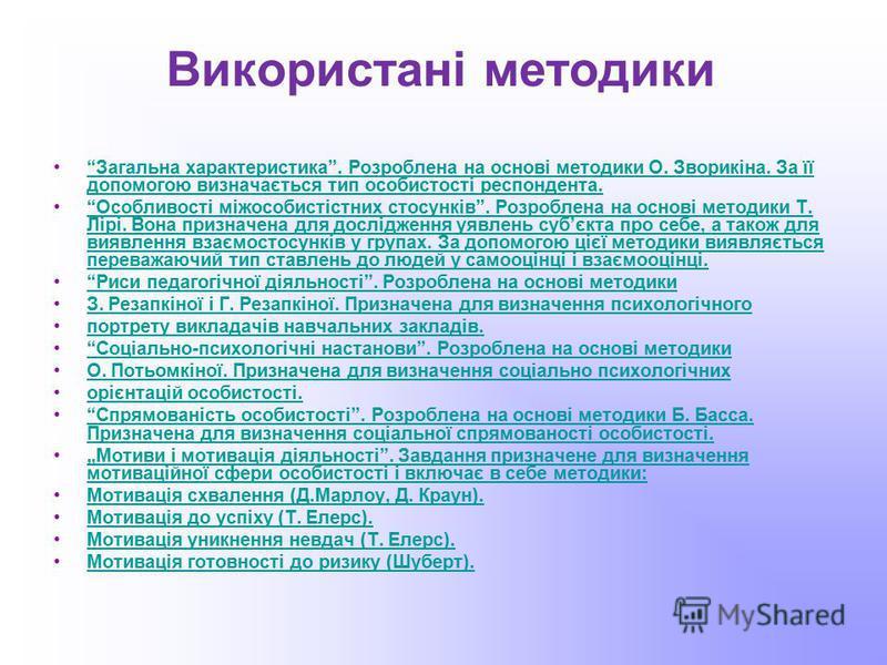 Використані методики Загальна характеристика. Розроблена на основі методики О. Зворикіна. За її допомогою визначається тип особистості респондента.Загальна характеристика. Розроблена на основі методики О. Зворикіна. За її допомогою визначається тип о