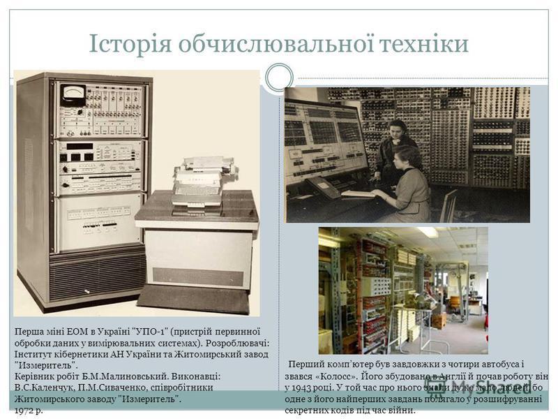 Історія обчислювальної техніки Перша мiнi ЕОМ в Українi