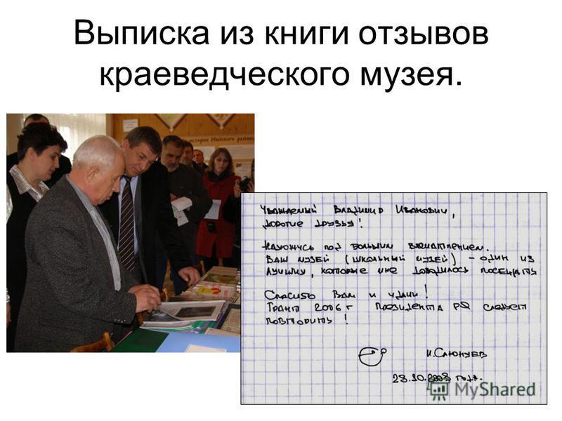 Выписка из книги отзывов краеведческого музея.