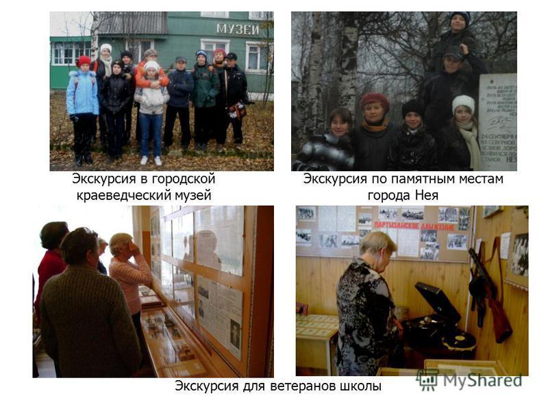 Экскурсия в городской краеведческий музей Экскурсия по памятным местам города Нея Экскурсия для ветеранов школы