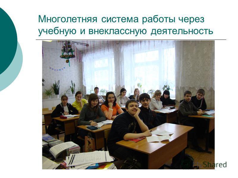 Многолетняя система работы через учебную и внеклассную деятельность