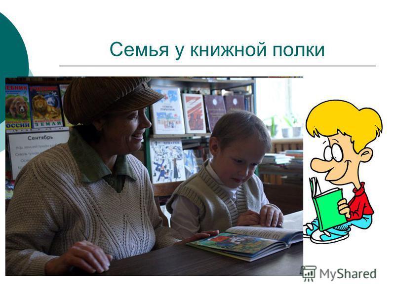 Семья у книжной полки