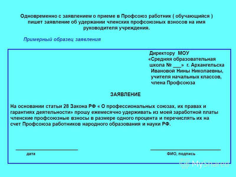 Заявление Выйти Из Профсоюза Образец Заявления - фото 9