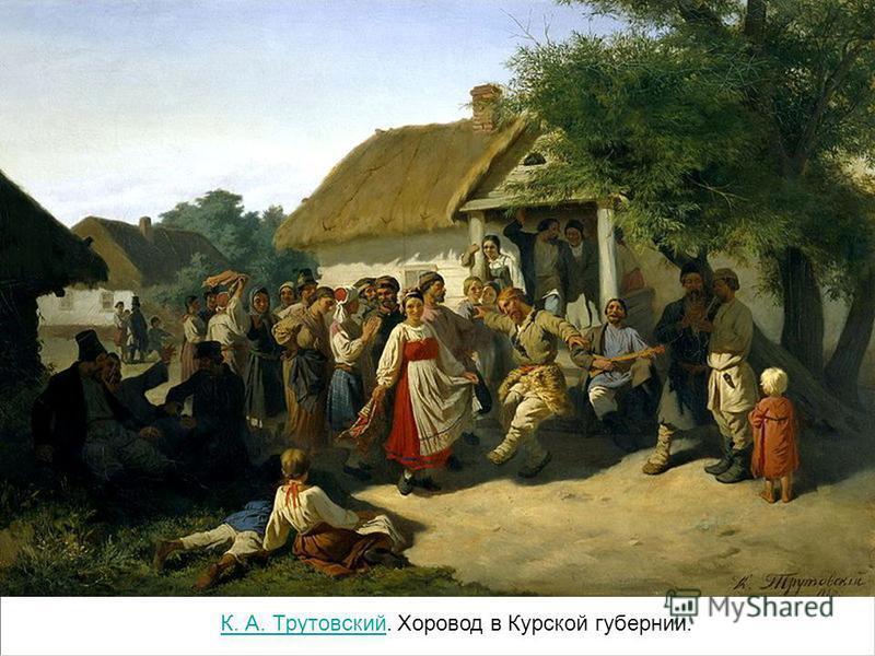 К. А. ТрутовскийК. А. Трутовский. Хоровод в Курской губернии.