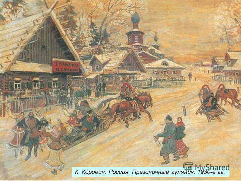 К. Коровин. Россия. Праздничные гуляния. 1930-е гг.