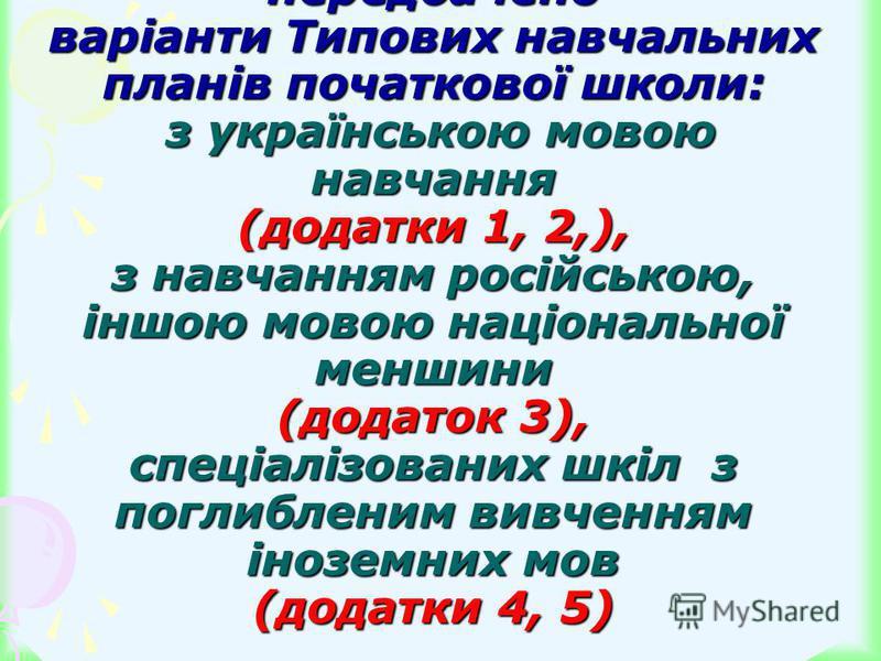 Відповідно до мови навчання передбачено варіанти Типових навчальних планів початкової школи: з українською мовою навчання (додатки 1, 2,), з навчанням російською, іншою мовою національної меншини (додаток 3), спеціалізованих шкіл з поглибленим вивчен