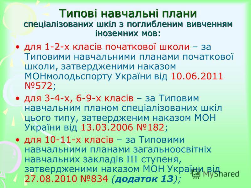 Типові навчальні плани спеціалізованих шкіл з поглибленим вивченням іноземних мов: для 1-2-х класів початкової школи – за Типовими навчальними планами початкової школи, затвердженими наказом МОНмолодьспорту України від 10.06.2011 572; для 3-4-х, 6-9-