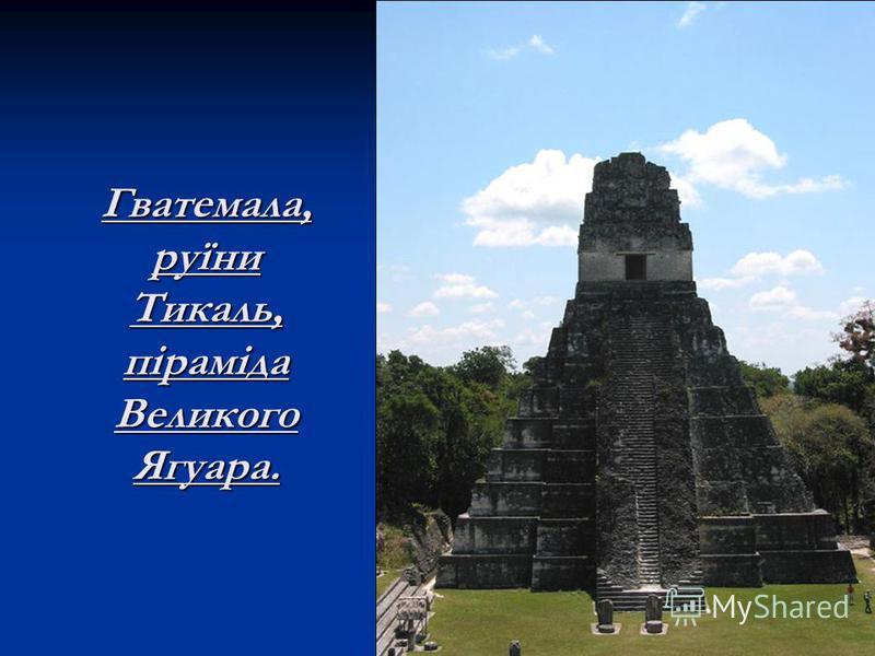 Гватемала, руїни Тикаль, піраміда Великого Ягуара.