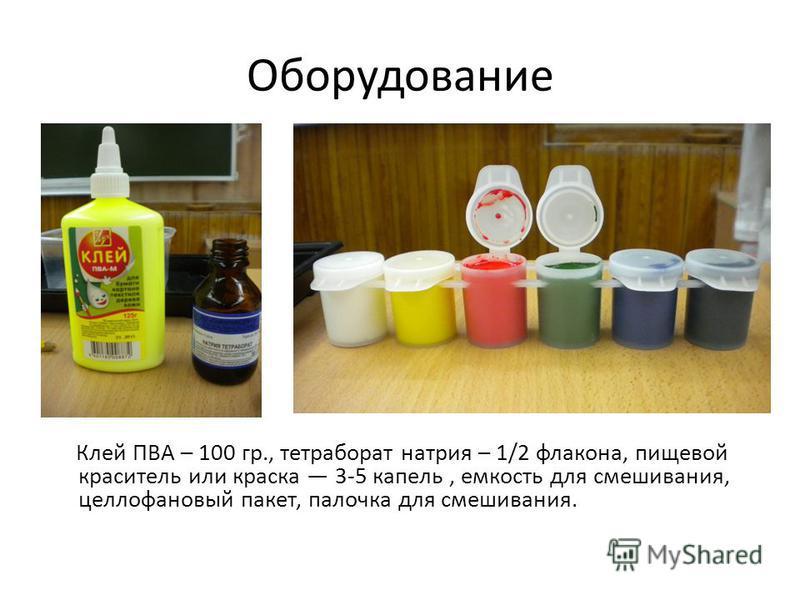 Лизун в домашних условиях рецепт из тетрабората натрия