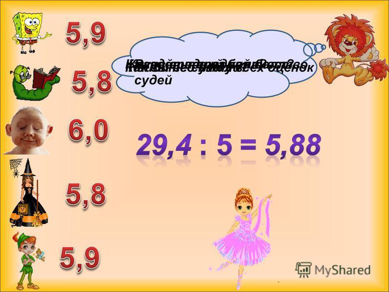 Как найти средний балл? Найдите сумму всех оценок Разделите на количество судей Каков средний балл? Как вы его нашли?