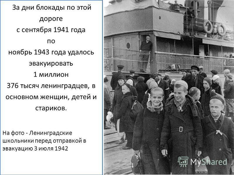 За дни блокады по этой дороге с сентября 1941 года по ноябрь 1943 года удалось эвакуировать 1 миллион 376 тысяч ленинградцев, в основном женщин, детей и стариков. На фото - Ленинградские школьники перед отправкой в эвакуацию 3 июля 1942