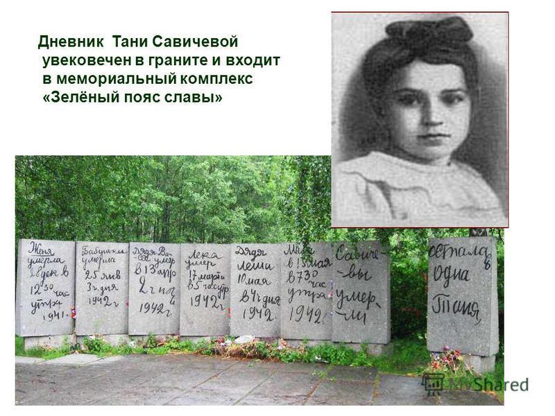 Дневник Тани Савичевой увековечен в граните и входит в мемориальный комплекс «Зелёный пояс славы»
