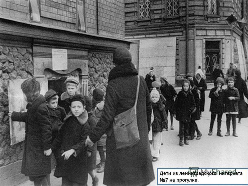 Дети из ленинградского интерната 7 на прогулке.