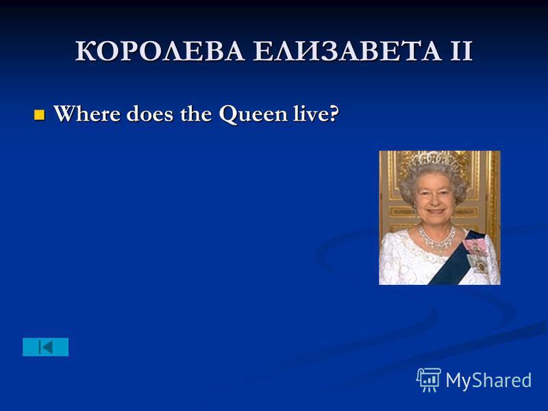 КОРОЛЕВА ЕЛИЗАВЕТА II Where does the Queen live? Where does the Queen live?