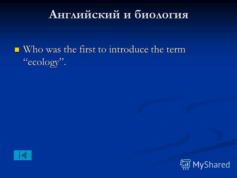 Английский и биология Who was the first to introduce the term ecology. Who was the first to introduce the term ecology.