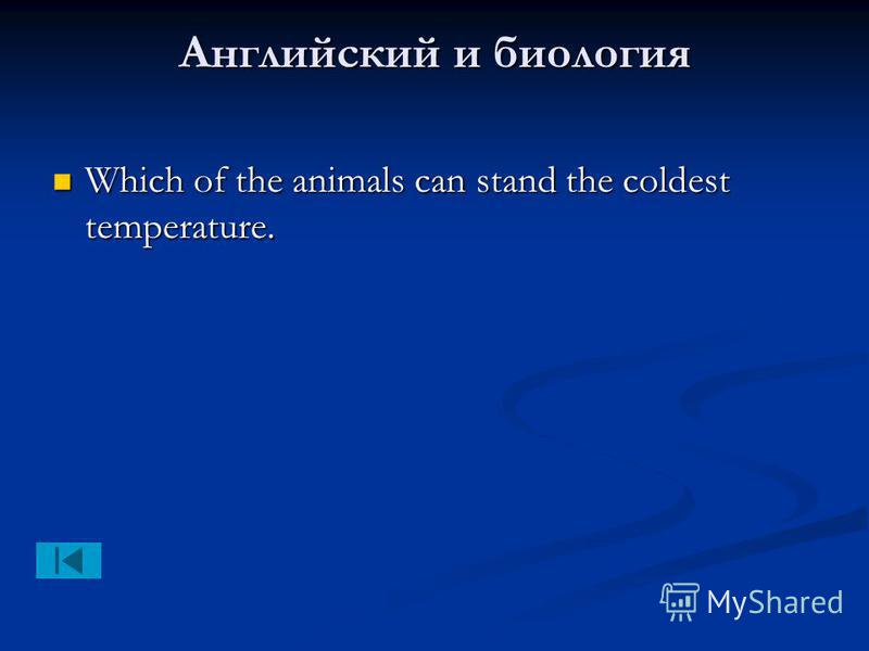 Английский и биология Which of the animals can stand the coldest temperature. Which of the animals can stand the coldest temperature.