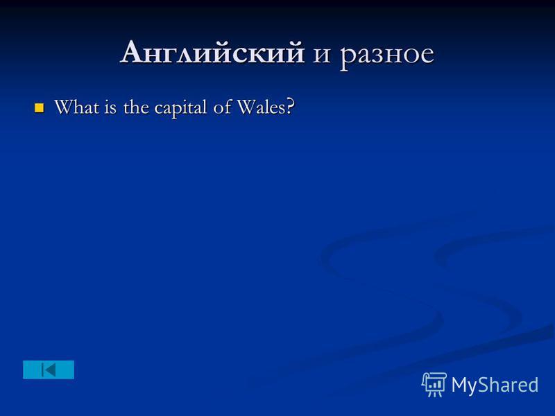Английский и разное What is the capital of Wales ? What is the capital of Wales ?