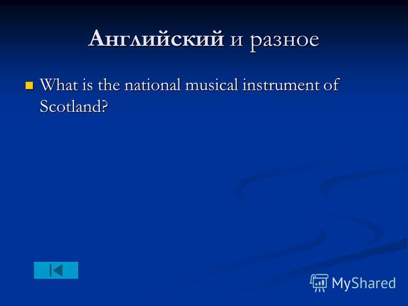 Английский и разное What is the national musical instrument of Scotland? What is the national musical instrument of Scotland?
