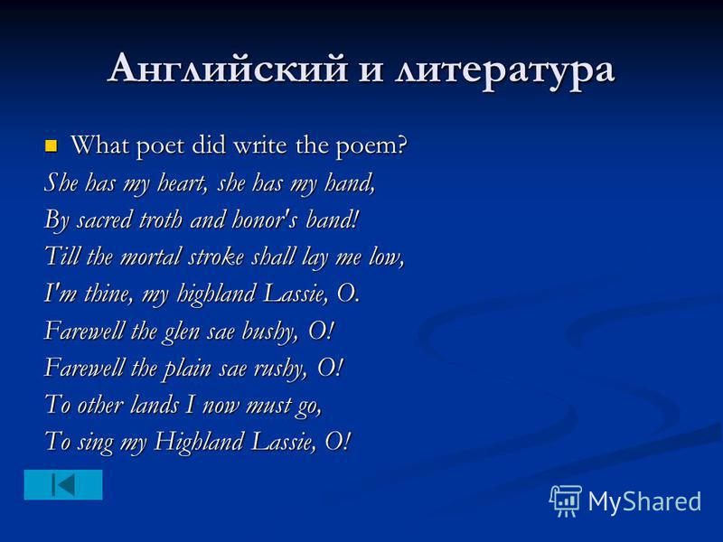 Английский и литература What poet did write the poem? What poet did write the poem? She has my heart, she has my hand, By sacred troth and honor's band! Till the mortal stroke shall lay me low, I'm thine, my highland Lassie, O. Farewell the glen sae