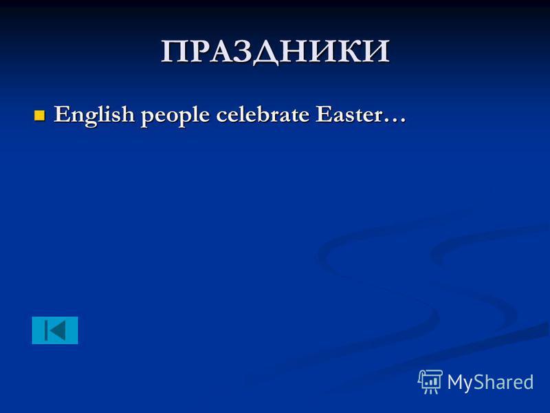 ПРАЗДНИКИ English people celebrate Easter… English people celebrate Easter…