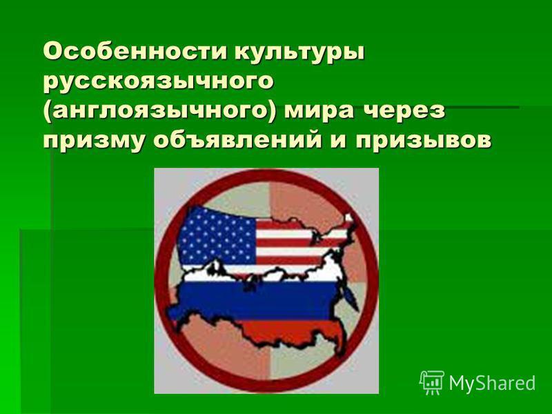 Особенности культуры русскоязычного (англоязычного) мира через призму объявлений и призывов