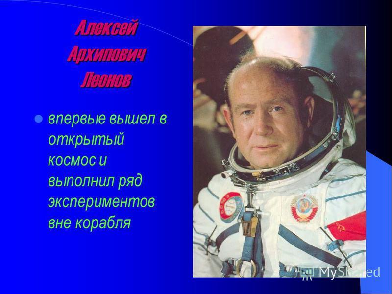Валентина Владимировна Терешкова первая в мире женщина – космонавт