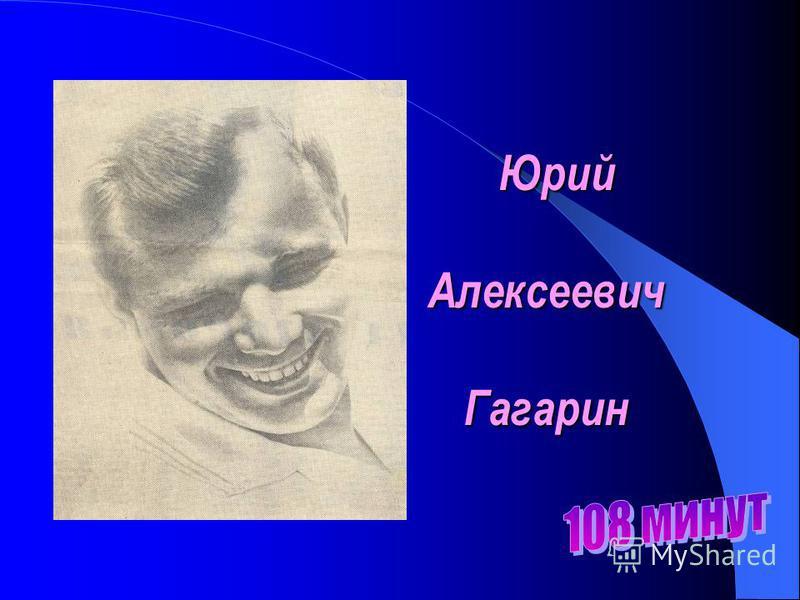 12 апреля 1961 года «ВОСТОК»