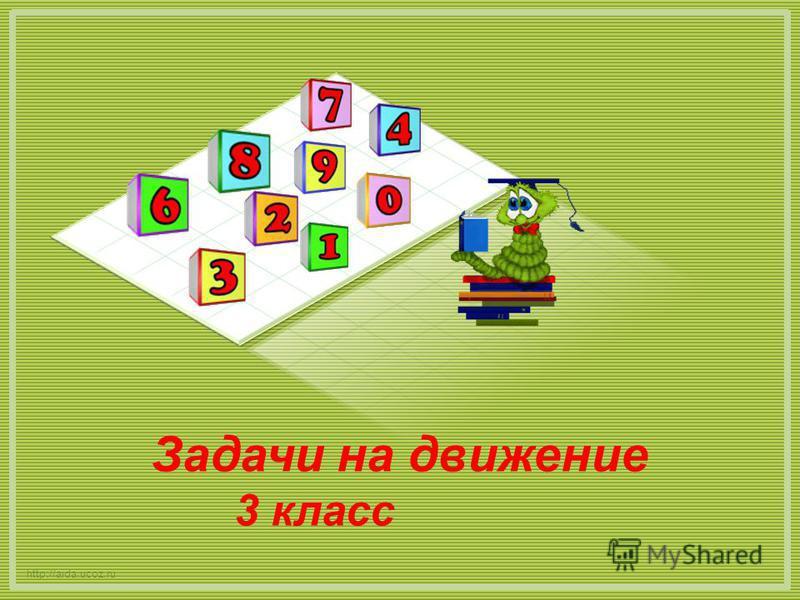 http://aida.ucoz.ru Задачи на движение 3 класс