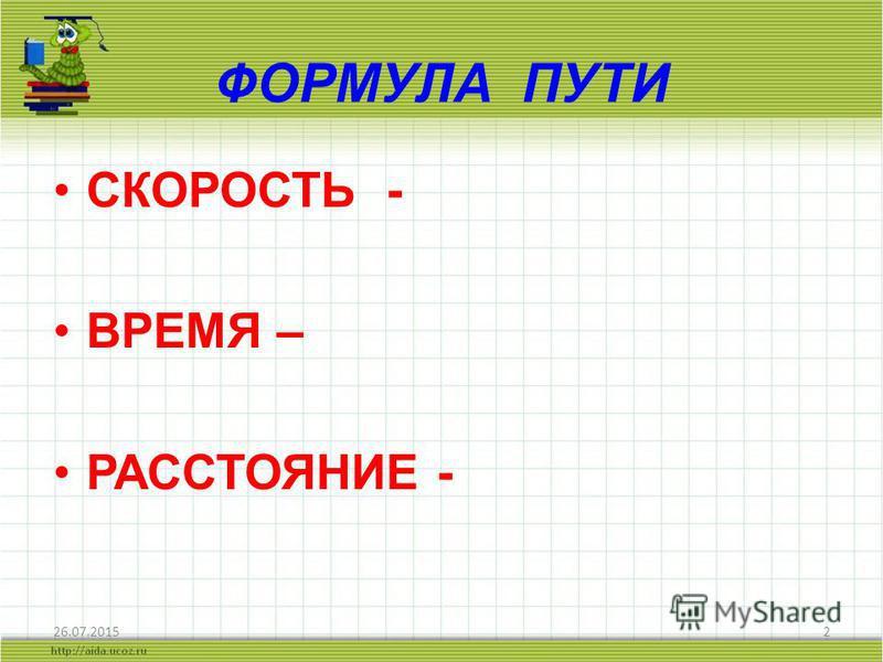 ФОРМУЛА ПУТИ СКОРОСТЬ - ВРЕМЯ – РАССТОЯНИЕ - 26.07.20152
