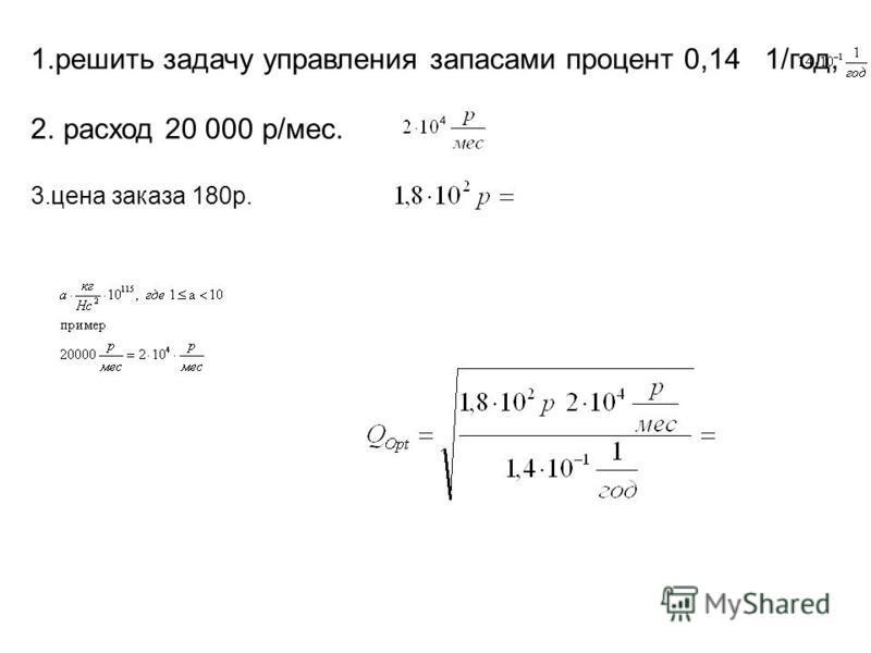 1. решить задачу управления запасами процент 0,14 1/год, 2. расход 20 000 р/мес. 3. цена заказа 180 р.