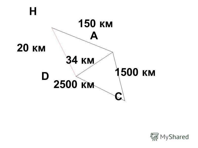 150 км 34 км 2500 км 20 км 1500 км A D H C
