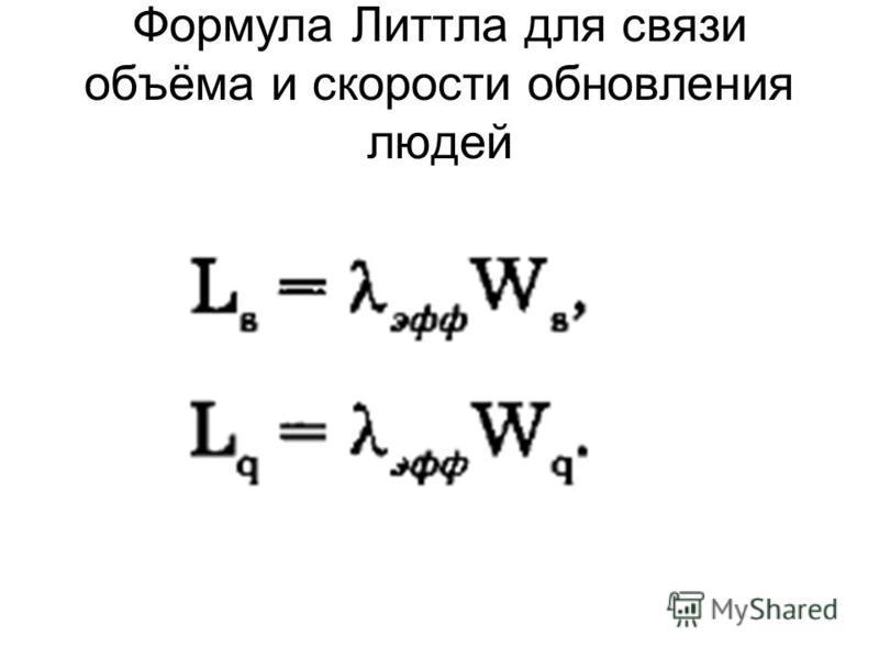 Формула Литтла для связи объёма и скорости обновления людей