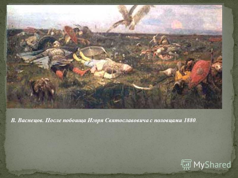 В. Васнецов. После побоища Игоря Святославовича с половцами 1880.