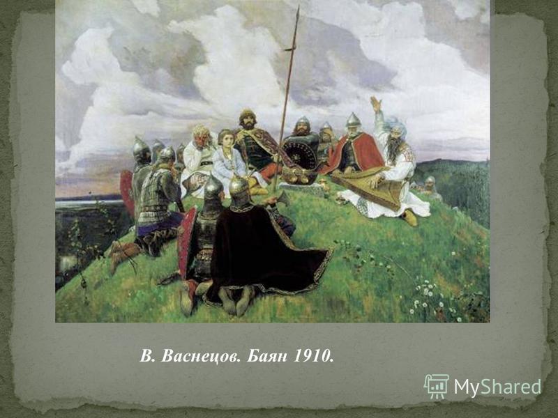 В. Васнецов. Баян 1910.