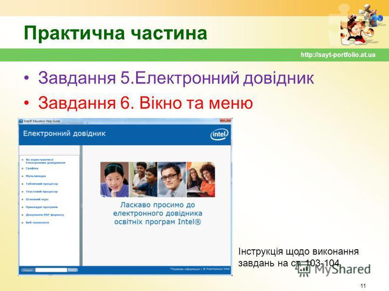 Практична частина Завдання 5.Електронний довідник Завдання 6. Вікно та меню 11 http://sayt-portfolio.at.ua Інструкція щодо виконання завдань на ст. 103-104