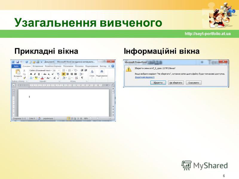Узагальнення вивченого Прикладні вікнаІнформаційні вікна 6 http://sayt-portfolio.at.ua