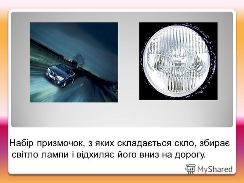 Набір призмочок, з яких складається скло, збирає світло лампи і відхиляє його вниз на дорогу.